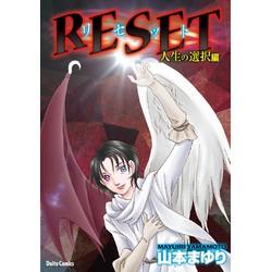 RESET ~リセット人生の選択編~