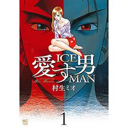 愛す男 ICEMAN(1)