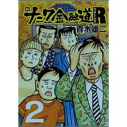 新ナニワ金融道リターンズ(2)