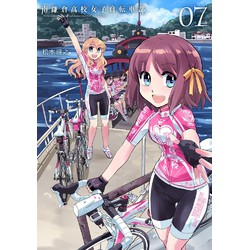 南鎌倉高校女子自転車部(7)