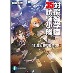 対魔導学園35試験小隊 11.魔女狩り戦争(下)