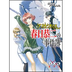 ダブルクロスThe 3rd Edition リプレイ 春日恭二の事件簿