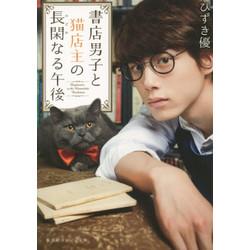 書店男子と猫店主の長閑なる午後