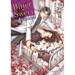 Bitter・Sweet ―白衣の禁令―