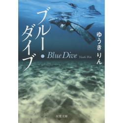 ブルー・ダイブ