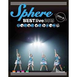 Sphere BEST live 2015 ミッションイントロッコ!!!! Blu-ray