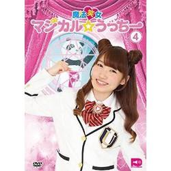 魔法笑女マジカル☆うっちー Vol.4 DVD