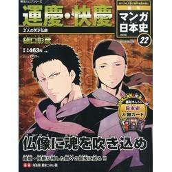 週刊マンガ日本史改訂版 全国版 22号 運慶・快慶