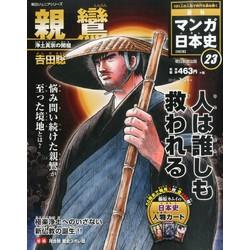 週刊マンガ日本史改訂版 全国版 23号 親鸞