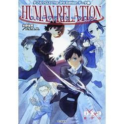 ダブルクロスThe 3rd Edition データ集 ヒューマンリレーション