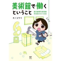 美術館で働くということ 東京都現代美術館 学芸員ひみつ日記