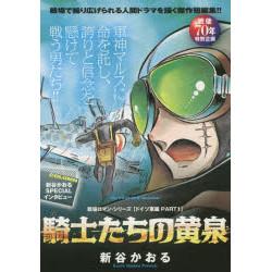 戦場ロマン・シリーズ(2) 騎士たちの黄泉-ドイツ軍編PART1-