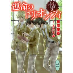 運命のトリオンフィ セント・ラファエロ妖異譚(3)