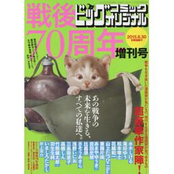 戦後70周年増刊号 ビッグコミックオリジナル 増刊 15年08月号