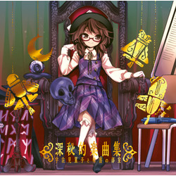 深秋的楽曲集 宇佐見菫子と秘密の部室