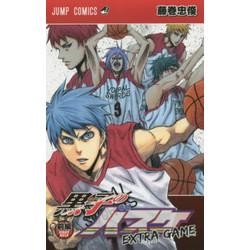 黒子のバスケ EXTRA GAME(前)