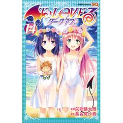 To LOVEる -とらぶる- ダークネス(14)
