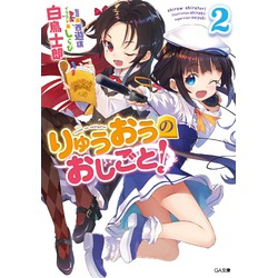 りゅうおうのおしごと!(2) ドラマCD付き限定特装版