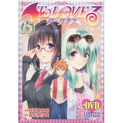 To LOVEる -とらぶる- ダークネス(15) アニメDVD付予約限定版