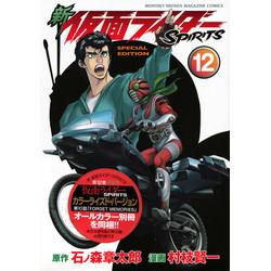 新 仮面ライダーSPIRITS(12) 特装版