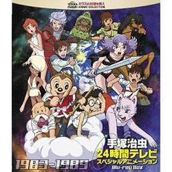手塚治虫 24時間テレビ スペシャルアニメーション Blu-ray BOX 1983-1989(15%オフ)