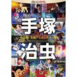 手塚治虫 作品集-京都アニメシアター篇- DVD