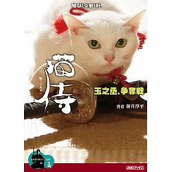 猫侍(2) 玉之丞、争奪戦