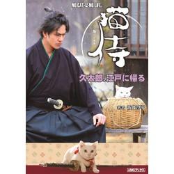 猫侍(1) 久太郎、江戸に帰る