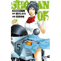 SHONANセブン(5)