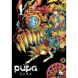 新装版 pupa(1)