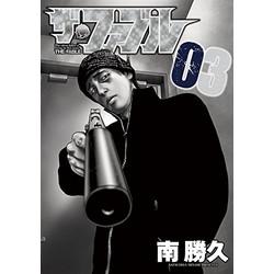 ザ・ファブル(3)