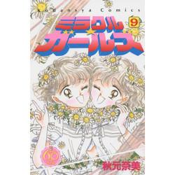 ミラクル☆ガールズ なかよし60周年記念版(9)