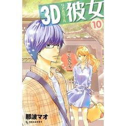 3D彼女(10)