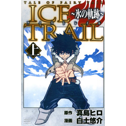 TALE OF FAIRY TAIL ICE TRAIL ~氷の軌跡~(上)