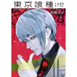 東京喰種 -トーキョーグール-:re(4)