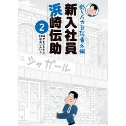 釣りバカ日誌番外編 新入社員 浜崎伝助(2)