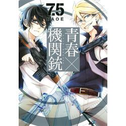 青春×機関銃(7.5)