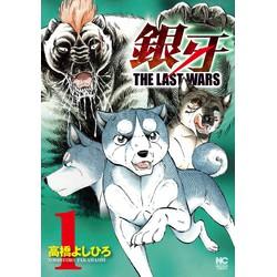 銀牙 ~THE LAST WARS~(1)