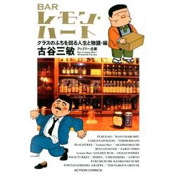 新書判 BARレモン・ハート グラスのふちを回る人生と物語・編