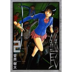 鉄民(2)
