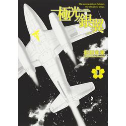 極光ノ銀翼(3)