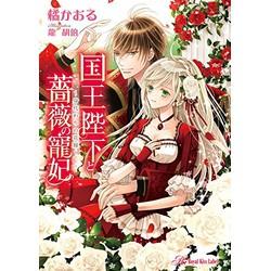 国王陛下と薔薇の寵姫 ~身代わりの花嫁~