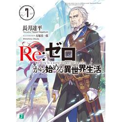Re:ゼロから始める異世界生活(7)
