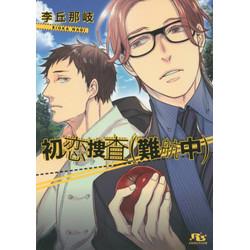 初恋捜査(難航中)