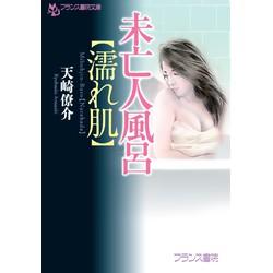 未亡人風呂 【濡れ肌】