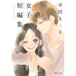 幸田もも子 恋愛女子短編集