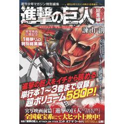 進撃の巨人 総集編 週刊少年マガジン増刊 15年08月号