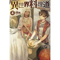 異世界料理道(4)
