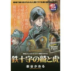 戦場ロマン・シリーズ(3) 鉄十字の鷲と虎-ドイツ軍編PART2-