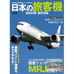日本の旅客機 2015-2016